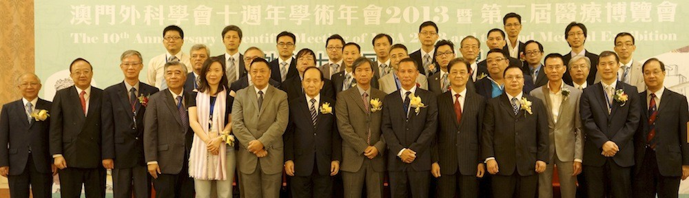 澳門外科學會 Macau Surgical Association
