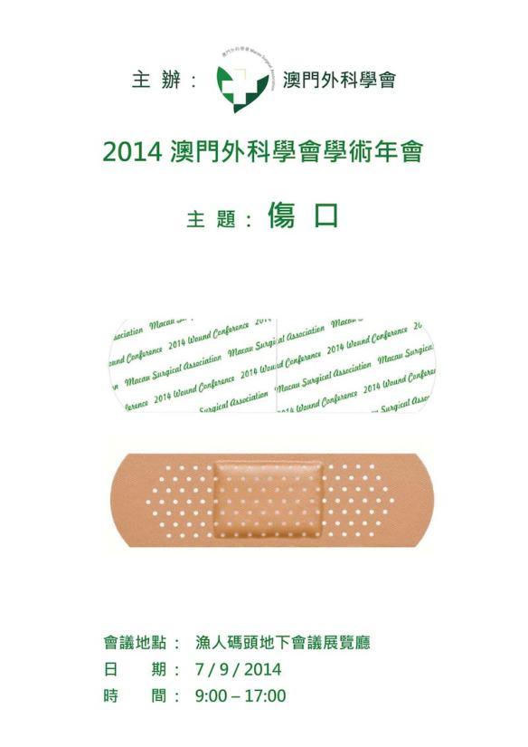 meeting-2014