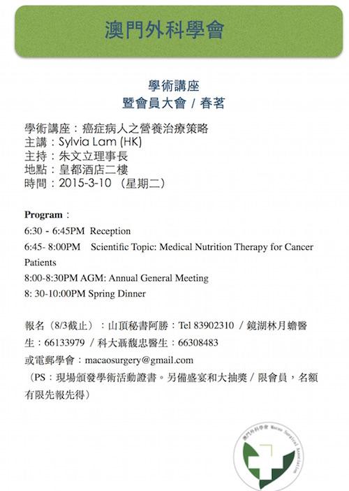 會員大會2015-3-10 poster