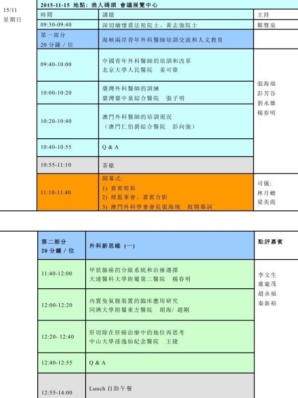 macau2015-11-15b