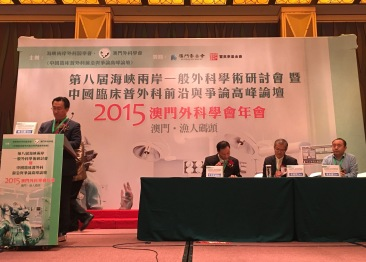 外科學會年會2015